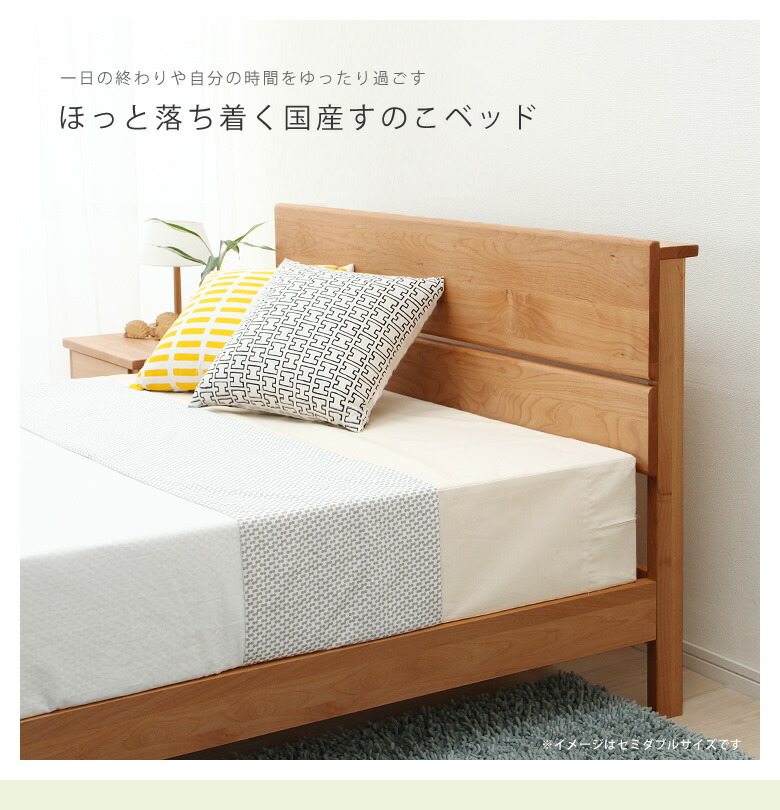 アルダー無垢材の国産すのこベッド_01