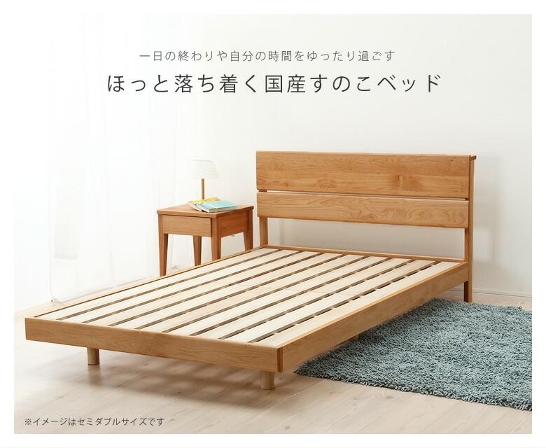 アルダー無垢材の国産すのこベッド_09