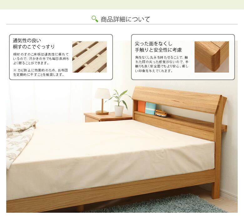 小物が置ける宮付き国産すのこベッド_05