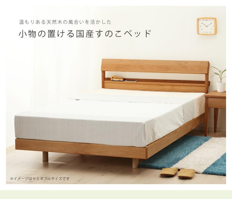小物が置ける宮付き国産すのこベッド_01