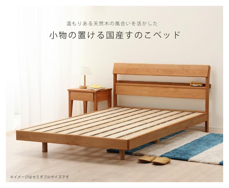 小物が置ける宮付き国産すのこベッド_09