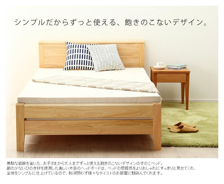 ひのき無垢材を贅沢に使用した国産すのこベッド_04