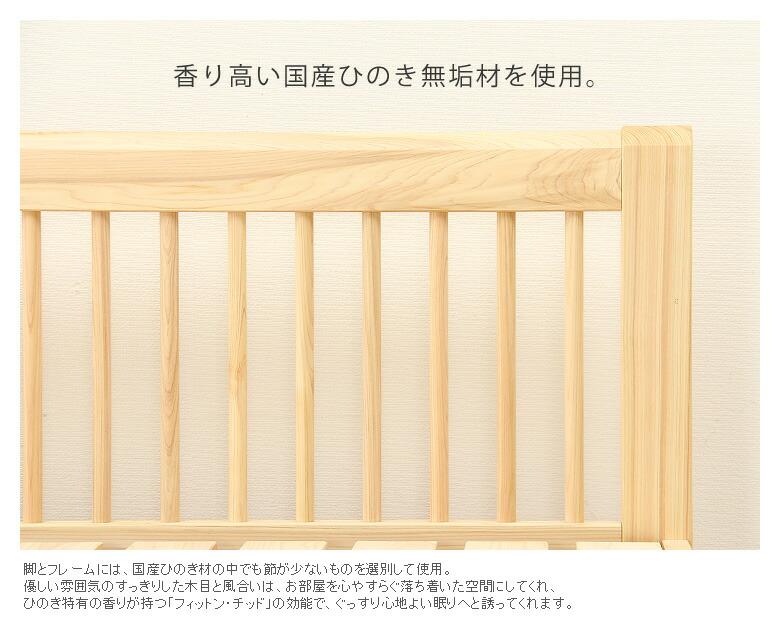 ひのき無垢材を贅沢に使用した国産すのこベッド_03