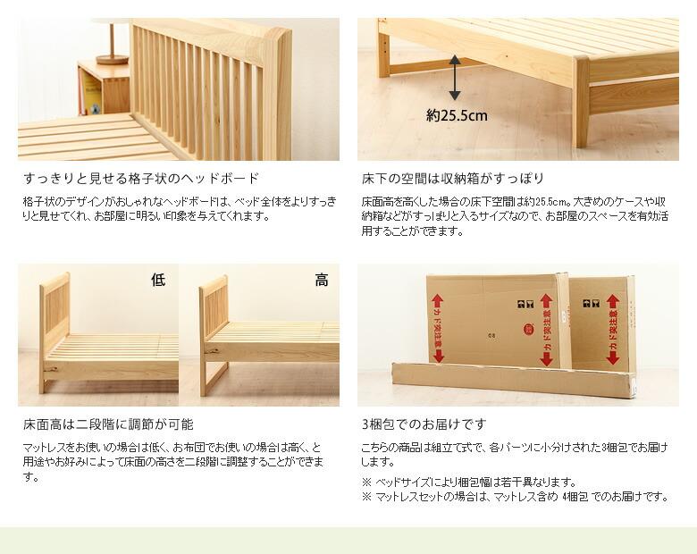 ひのき無垢材を贅沢に使用した国産すのこベッド_06