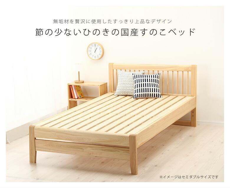 ひのき無垢材を贅沢に使用した国産すのこベッド_09