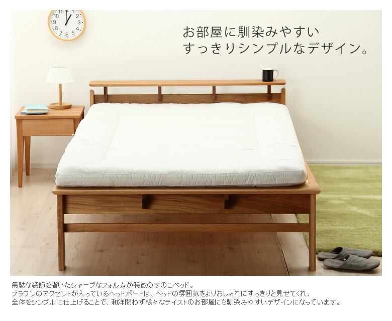 魅力的でおしゃれなフォルムの国産すのこベッド_04