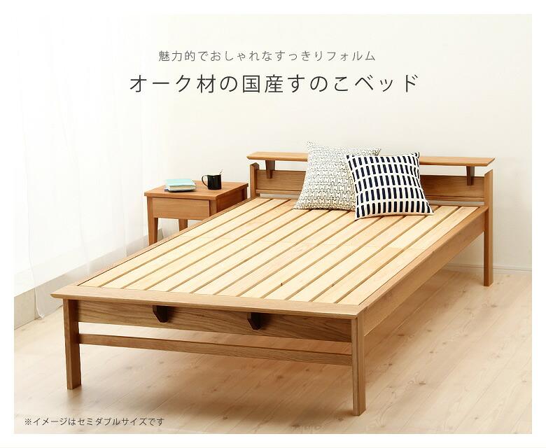 魅力的でおしゃれなフォルムの国産すのこベッド_09