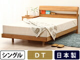 【国産】すのこベッド(S)オーク材 DTマット付