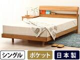 【国産】すのこベッド(S)オーク材 ポケット付