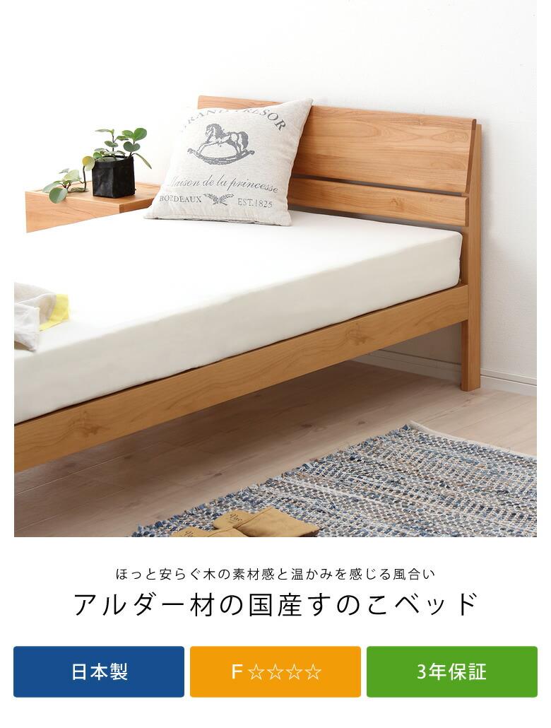 シンプルなデザインの宮付き国産すのこベッド_01