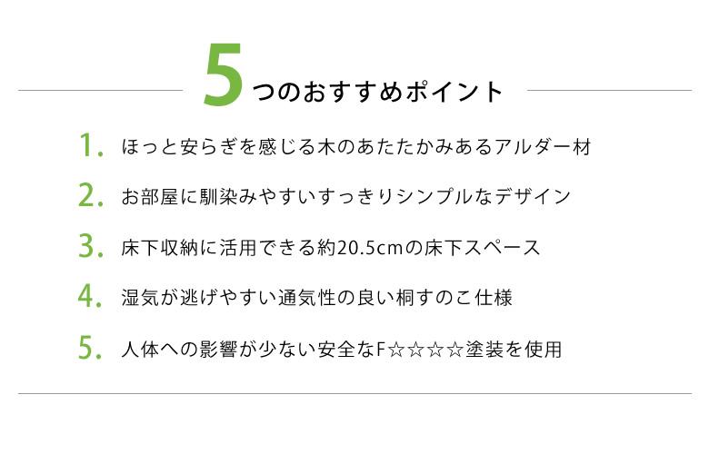 シンプルなデザインの宮付き国産すのこベッド_02