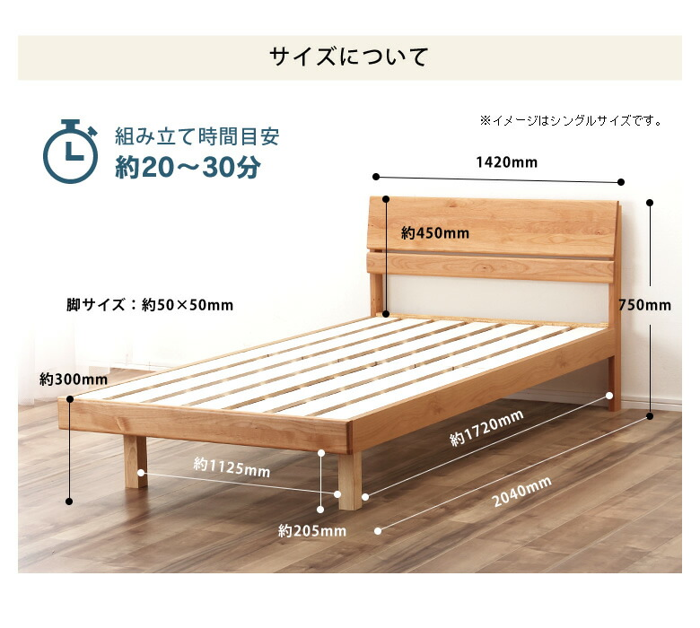 シンプルなデザインの宮付き国産すのこベッド_10