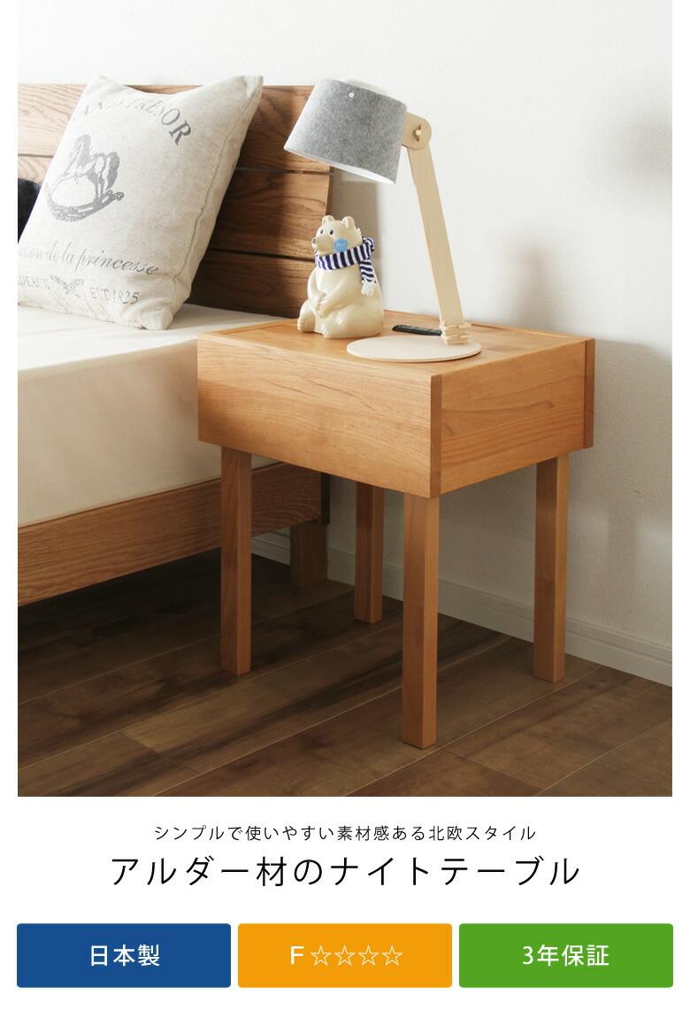 シンプルなアルダー材のナイトテーブル_01