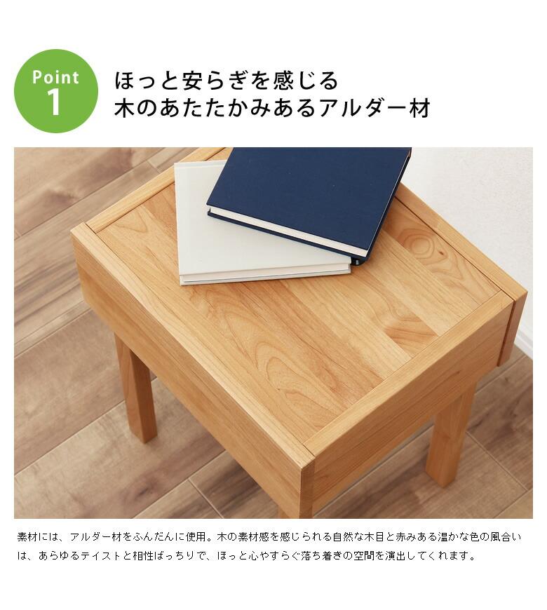 シンプルなアルダー材のナイトテーブル_02