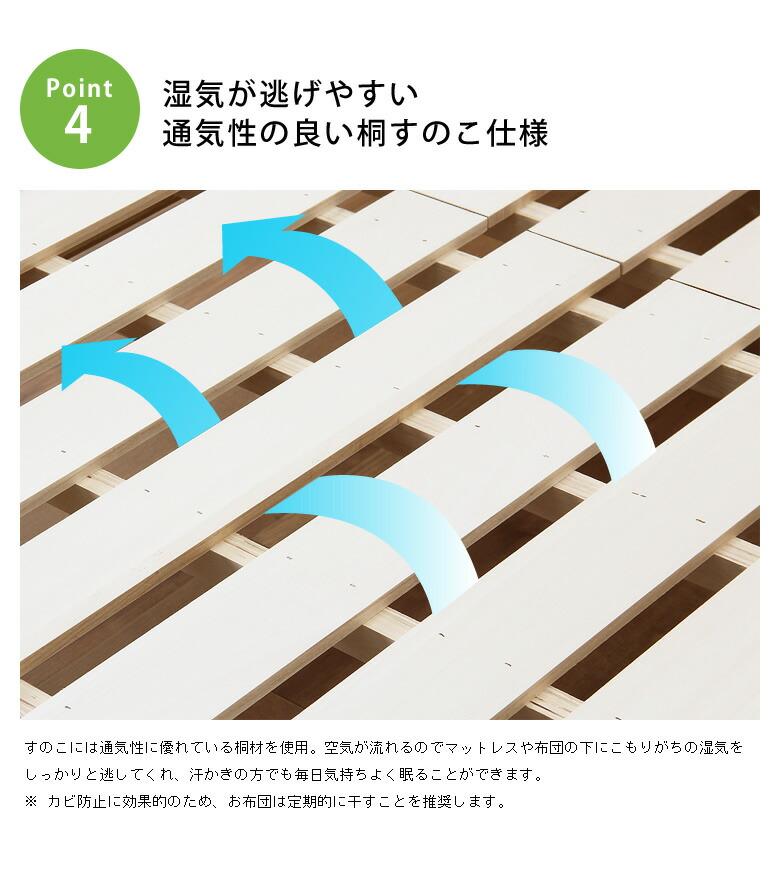 シンプルなデザインの宮付き国産すのこベッド_06