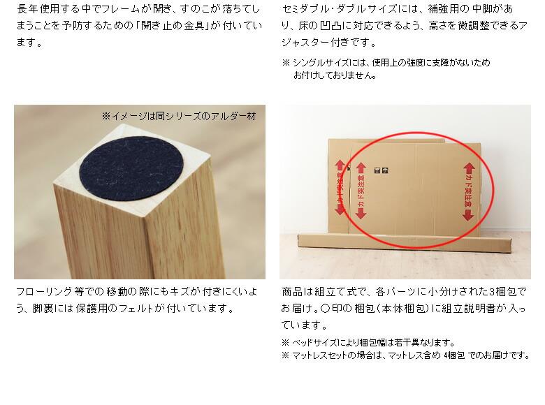 シンプルなデザインの宮付き国産すのこベッド_09