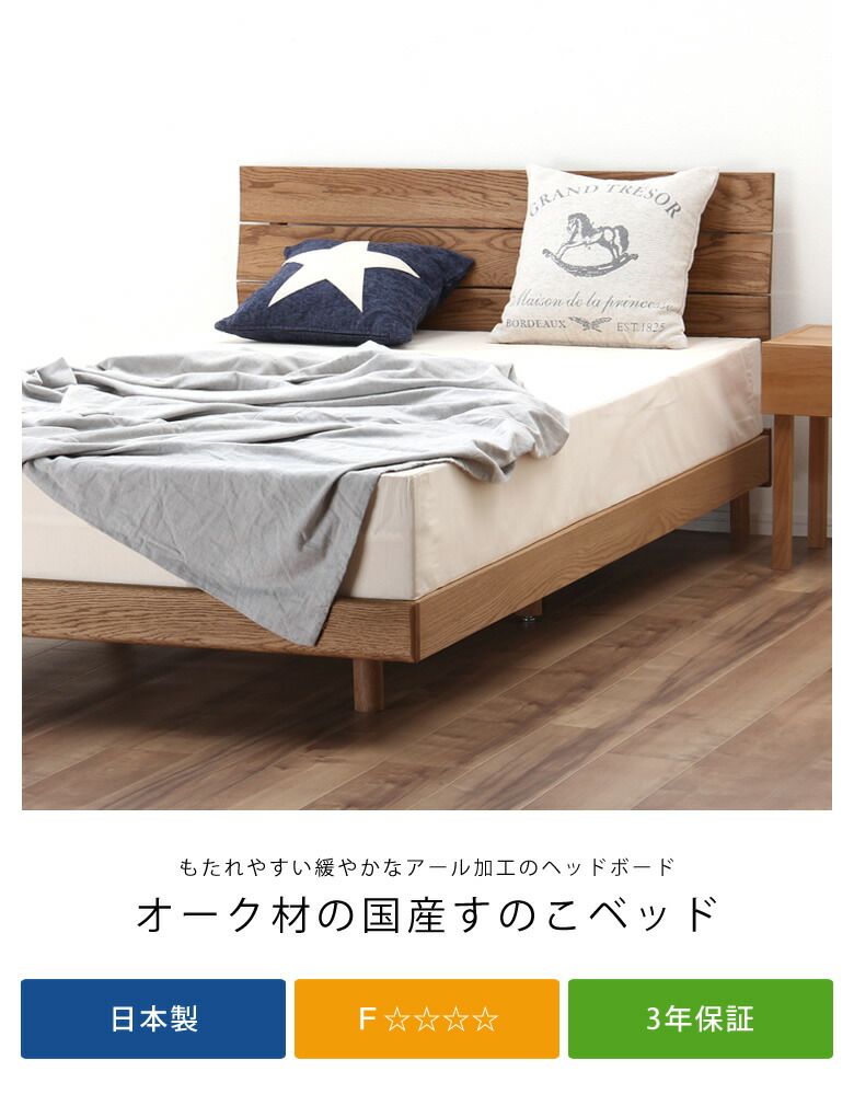 美しい木目で高級感ある国産すのこベッド_01