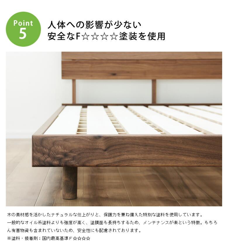 美しい木目で高級感ある国産すのこベッド_07