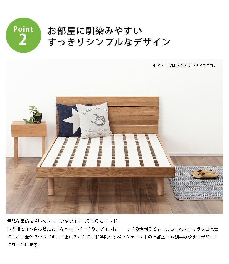 高さを変えられる宮付き国産すのこベッド_04