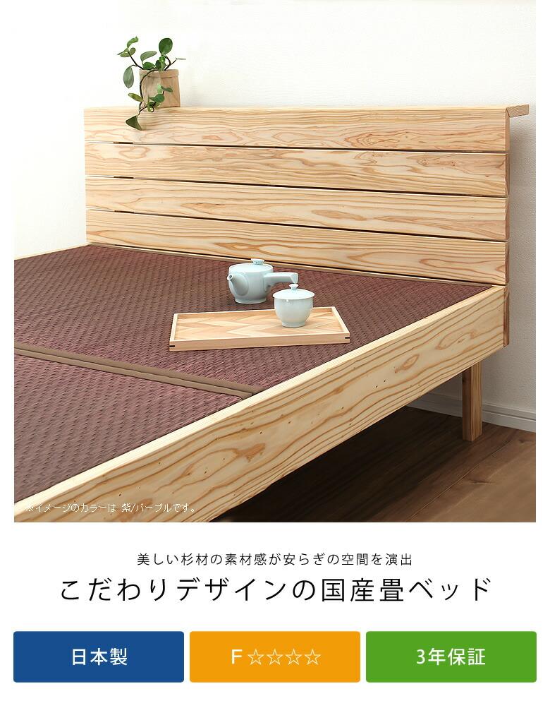 木目の美しい宮付き国産たたみベッド_01