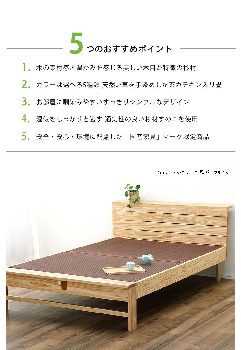 木目の美しい宮付き国産たたみベッド_10