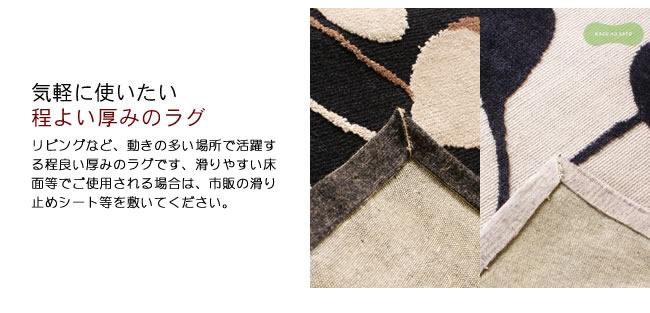 ラグ・カーペット_ニット織りで上品なモダンラグ-04