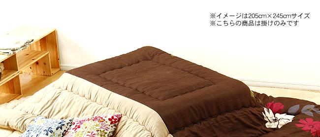 こたつ布団_厚掛け布団03