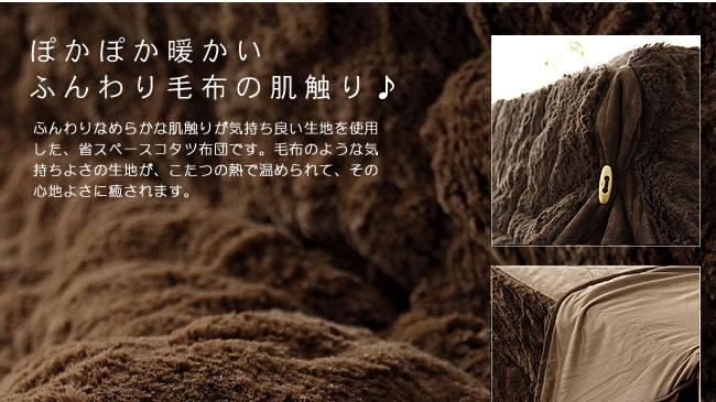 こたつ布団_省スペース掛け-08