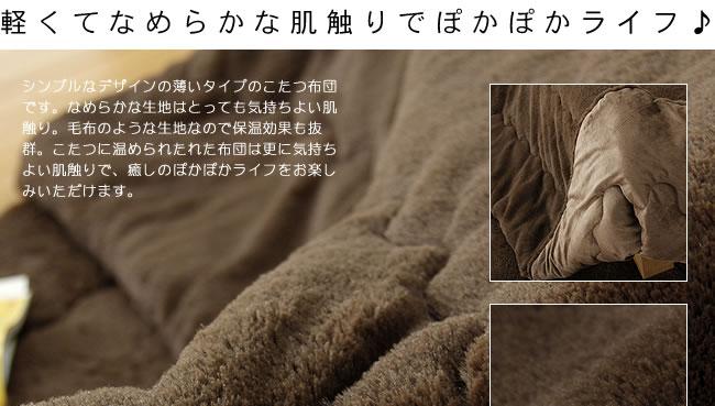 こたつ布団_薄掛け単品-06