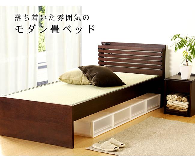 国産畳ベッド_落ち着いた雰囲気のモダン畳ベッド_03