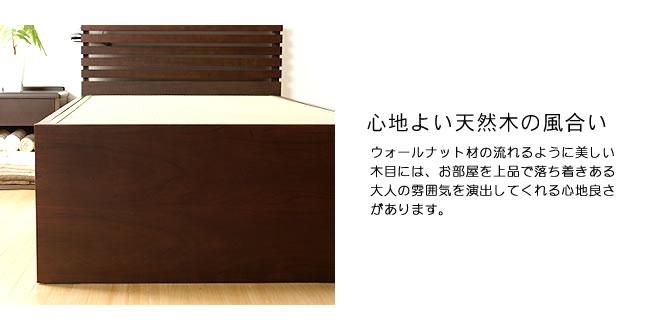 国産畳ベッド_落ち着いた雰囲気のモダン畳ベッド_04