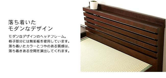 国産畳ベッド_落ち着いた雰囲気のモダン畳ベッド_05