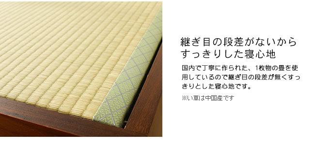 国産畳ベッド_落ち着いた雰囲気のモダン畳ベッド_10