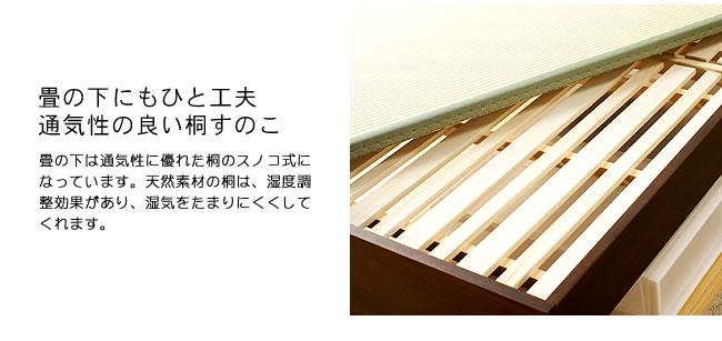 国産畳ベッド_落ち着いた雰囲気のモダン畳ベッド_11