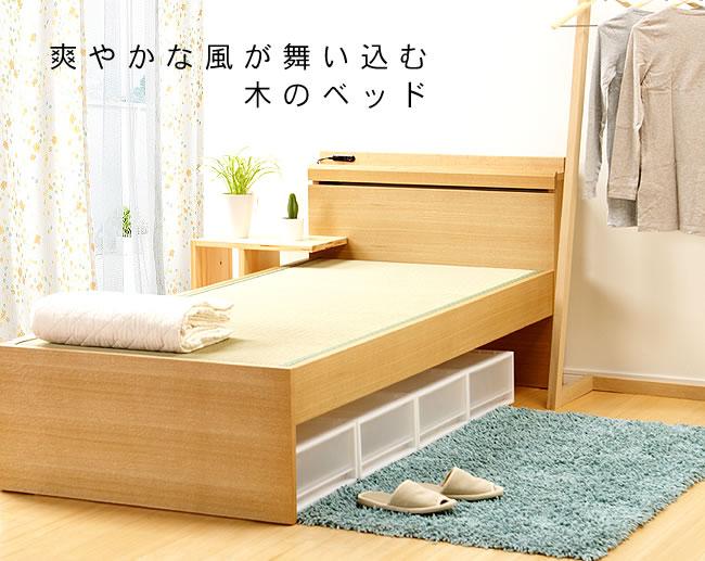 国産畳ベッド_爽やかな風が舞い込む木製畳ベッド_01