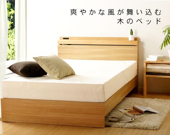 国産すのこベッド_爽やかな風が舞い込む木製すのこベッド_01