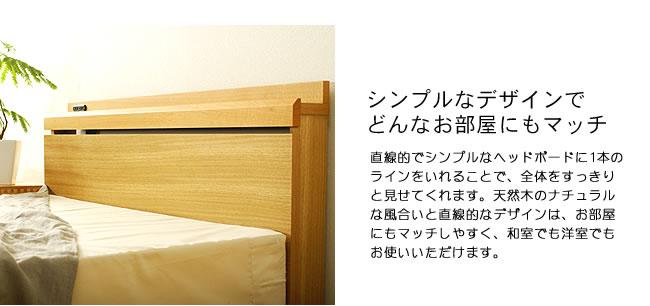 国産すのこベッド_爽やかな風が舞い込む木製すのこベッド_04