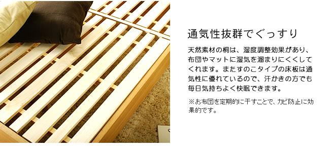 国産すのこベッド_爽やかな風が舞い込む木製すのこベッド_10