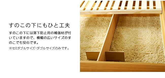 国産すのこベッド_爽やかな風が舞い込む木製すのこベッド_11