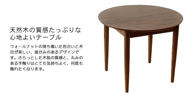 ダイニング_ウォールナットの質感が心地よい丸テーブルの木製ダイニング_02