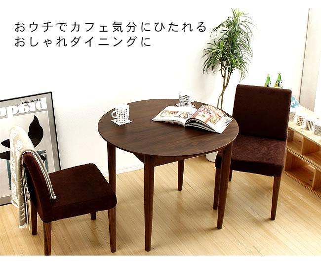 ダイニング_ウォールナットの質感が心地よい丸テーブルの木製ダイニング_03