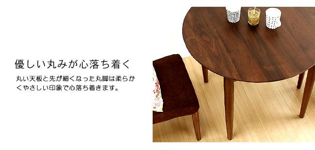 ダイニング_ウォールナットの質感が心地よい丸テーブルの木製ダイニング_05