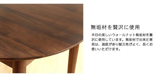 ダイニング_ウォールナットの質感が心地よい丸テーブルの木製ダイニング_06