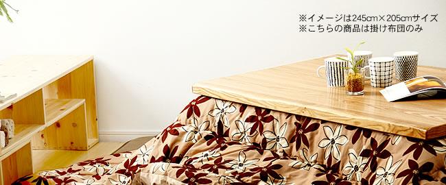 奈良で作るふっかふかこたつ布団_07