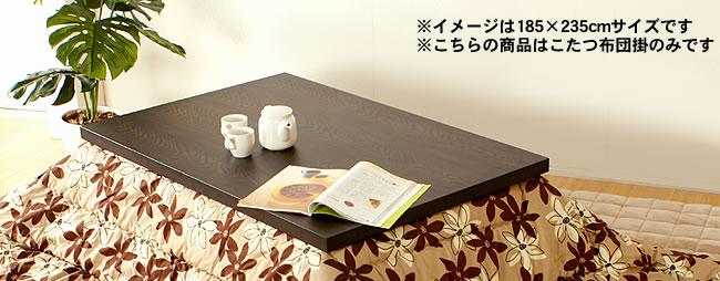 奈良で作るふっかふかこたつ布団_02