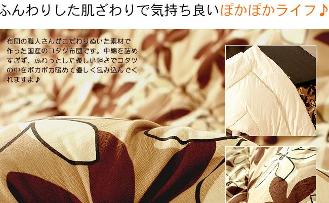 奈良で作るふっかふかこたつ布団_04