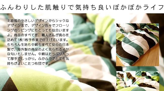 奈良で作るふっかふかこたつ布団_03