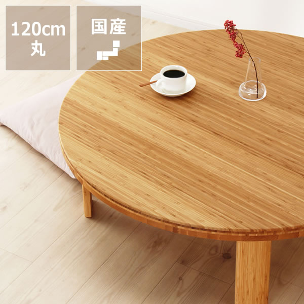 テーブル ちゃぶ台