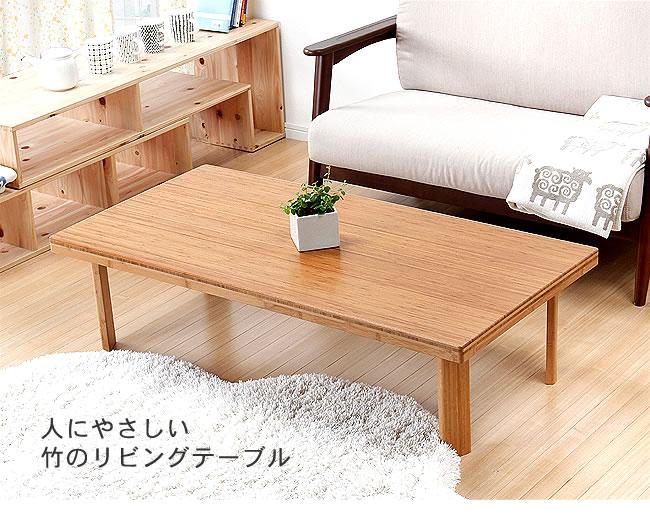 リビングテーブル_竹の木製座卓・ちゃぶ台120cm幅_01