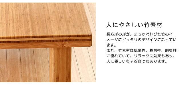 リビングテーブル_竹の木製座卓・ちゃぶ台120cm幅_03